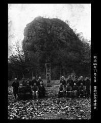 明治44年11月4日薄荷記念碑建立