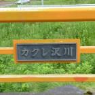 隠れ沢橋のプレート
