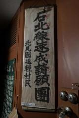 石北線鉄道速成陳情団旗