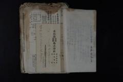 北海道薄荷製造株式会社設立に関する資料