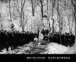 昭和10年10月30日 信太寿之翁之碑の建立
