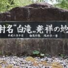 村名白滝発祥の地 石碑