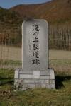 滝ノ上8号駅逓跡