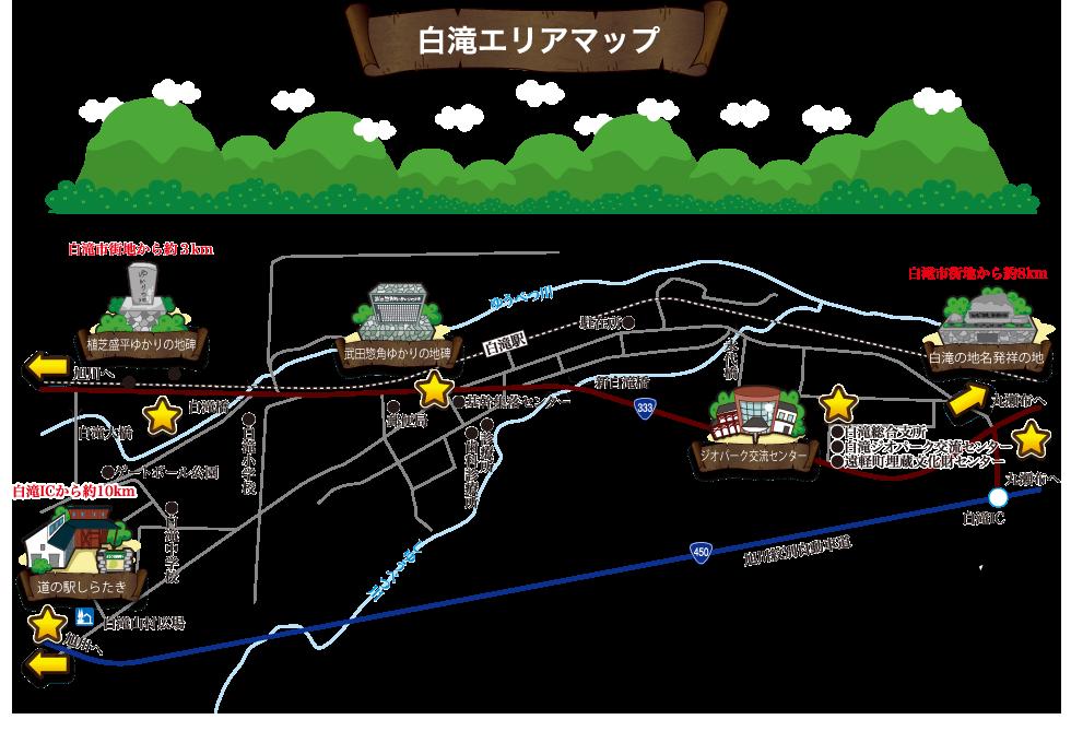 白滝エリアマップ