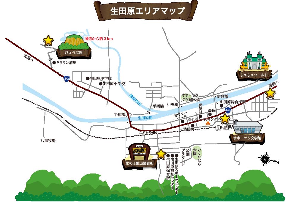 生田原エリアマップ
