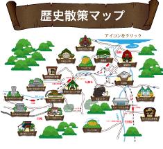 歴史散策マップ